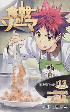 Food Wars: Shokugeki no Souma Vol.13 (食戟のソーマ 13) di Yuuto Tsukuda e Shun Saeki... e buon appetito. :-)
