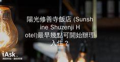 陽光修善寺飯店 (Sunshine Shuzenji Hotel)最早幾點可開始辦理入住? by iAsk.tw