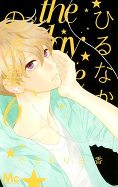 Read Hirunaka no Ryuusei manga chapters for free.Hirunaka no Ryuusei scans.You could read the latest and hottest Hirunaka no Ryuusei manga in MangaHere. Cute Anime Boy, I Love Anime, Anime Guys, Hot Anime, Manga Boy, Manga Anime, Anime Art, Mamura Daiki, Daytime Shooting Star