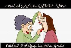 Urdu Latifay: Baho searching Jokes in Urdu Saas kay Urdu L. New Funny Jokes, Funny Facts, Funny Cartoons, Stupid Funny, Funny Memes, Hilarious, Funny Quotes In Urdu, Cute Funny Quotes, Comedy Quotes