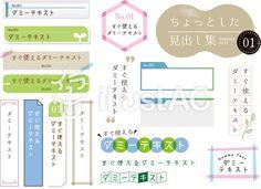 ちょっとした見出し集1 Web Design, Flyer Design, Layout Design, School Icon, Promotional Design, Web Inspiration, Japanese Design, Lettering, Typography