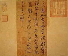 晋-王羲之-干呕帖-天津博物馆