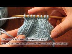 8. Вязание для начинающих. Двойное убавления петель - YouTube