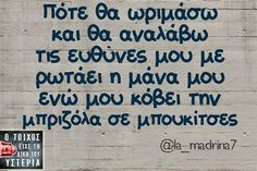 Kai, Best Quotes, Funny Quotes, Great Words, Just For Laughs, Greek, Funny Pictures, Jokes, Facts