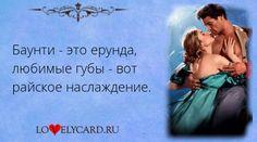 Картинка про любовь №1244 с сайта lovelycard.ru