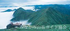 みなかみ山岳ガイド協会