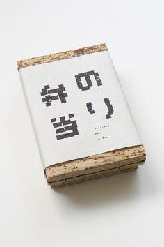 """Nori-Bento"" by Koji Matsumoto, 2011 Be Design, Design Elements, Design Ideas, Packaging Design, Branding Design, Logo Design, Food Branding, Typography Logo, Typography Design"