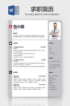 Simple product intern resume word template#pikbest#word Cartoon Sea Animals, Cartoon Fish, We Are Hiring, Jobs Hiring, Resume Template Examples, Templates, Business Plan Ppt, Resume Words, Rainbow Background
