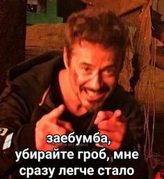 Funny Video Memes, Funny Relatable Memes, Wtf Funny, Top Memes, Best Memes, Reaction Pictures, Funny Pictures, Hello Memes, Russian Memes