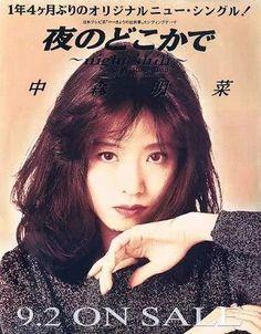 Akina Nakamori - Yoru No Dokoka De ~Night Shift~ Promotional Poster 90s Girl, Special Person, Sweet Memories, Idol, Drama, Hair Cuts, Take That, Singer, Japanese