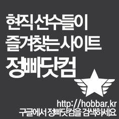 현직 선수들이 즐겨찾는 사이트 정빠닷컴! 호빠선수 할땐 정빠닷컴이 답이라능~ 호빠 정빠닷컴 http://hobbar.kr