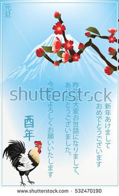24 best nengajo japanese new year greeting cards images on japanese new year greeting card for 2017 the year of the rooster text meaning m4hsunfo