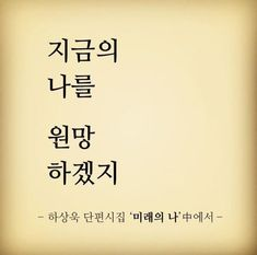[SNS 시팔이 하상욱 시인 명언 모음] 하상욱 시인 시 모음/ 감성 시 모음/ 유명한 시/ 공감 가는 시 : 네이버 블로그 Korean Quotes, Cool Words, Cute Pictures, Lettering, Writing, Humor, How To Plan, Sayings, Blog