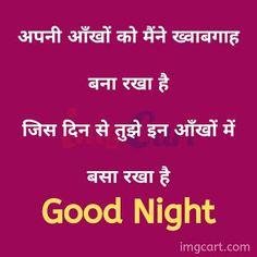 Good Night Thoughts, Good Night Image, Good Night Quotes, Good Night Hindi, Love Heart Images, Military Girl, Good Morning, Girlfriends, Buen Dia