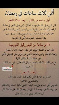Laila Laila El Maatawi's media content and analytics Islam Beliefs, Islam Hadith, Islamic Teachings, Islam Religion, Islam Muslim, Islam Quran, Duaa Islam, Islamic Inspirational Quotes, Arabic Love Quotes