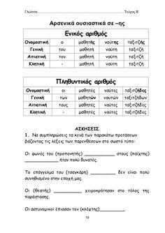 γλώσσα β΄δημοτικού β΄τεύχος Learn Greek, Greek Language, Grammar Worksheets, Math For Kids, School Lessons, Home Schooling, Special Education, Geography, Elementary Schools