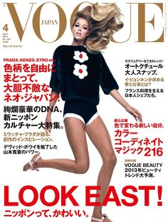 Doutzen Kroes - Vogue Magazine Cover [Japan] (April 2013)