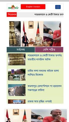 PageSpeed Insights Bangla News, News Online, Newspaper, Portal, Insight, Reading, Journaling File System, Reading Books, Magazine