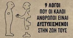 Βοηθώντας τους άλλους και πάντα να βρίσκεστε εκεί για κάποιον δεν σας κάνει πραγματικά ένα ευτυχισμένο άτομο. Η ευτυχία δεν πηγάζει επειδή προσφέρουμε στους άλλους και η καλοσύνη δεν είναι πάντα ο δρόμος προς την ευδαιμονία. Θα σας εξηγήσουμε γιατί. Δείτε παρακάτω: Motivational Quotes, Inspirational Quotes, Greek Quotes, Happy People, Self Improvement, Personal Development, Awakening, Life Lessons, Wise Words