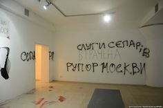 #world #news  Exhibition On Post-Euromaidan Ukraine Vandalized In Kyiv  #StopRussianAggression #FreeKarpiuk #lbloggers @thebloggerspost