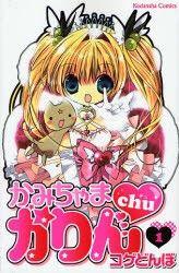Kamichama Karin Chu Manga Chap High-quality and free, just click n read! Kamichama Karin, Gemini Rising, Pisces Moon, I Love Anime, Shoujo, Fantasy, Comics, Pita Ten, Magic