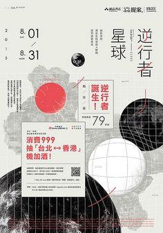 《逆行者星球》主題書展_誠品書店 | xuedesign studio | Flickr Graphisches Design, Game Design, Book Design, Layout Design, Text Poster, Typography Poster, Typography Prints, Hand Lettering, Japanese Poster