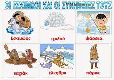 Χτες Δευτέρα,αφήσαμε πίσω τη μυθολογία και ξεκινήσαμε να μιλάμε για τις φυλές του κόσμου...   Την πρωτιά την είχαν οι γλυκύτατοι Εσκιμώοι.Μ... First Day School, Antarctica, Preschool Activities, Kids And Parenting, Kindergarten, Projects To Try, Language, Family Guy, Education