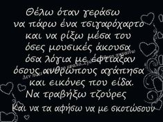 Feeling Loved Quotes, Love Quotes, Greek Quotes, My Images, Messages, Thoughts, Feelings, Words, Life