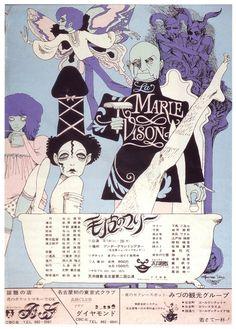 Japanese Poster:Akira Uno, La Marie Vison, 1969 poster.
