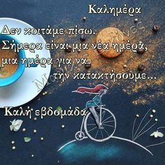 Night Pictures, Greek Quotes, Good Morning, Paracord, Photos, Buen Dia, Pictures, Bonjour, Good Morning Wishes