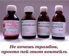 Народная медицина предлагает универсальный коктейль от многих заболеваний. Нужно смешать в одной бутылке (желательно тёмного стекла) аптечные настойки:• по 100 мл. пустырника, • валерианы, • боярышн…