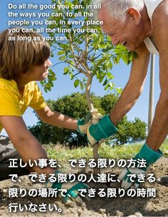 This poster was originally created for English as a Second Language (ESL) learning tool for students in Japan. The kanji characters included are Japanese. I've put them online so that others may share them as well. I hope this wisdom will be both inspiration and motivation for you, as well as teachers and students around the world. Enjoy and share! Wisdom and Quotes - Inspiration and Motivation - 63