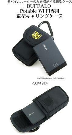 バンナイズ / SoftBank iPhone 4S / SoftBank iPhone 4 / au iPhone 4S 対応 エネループ & モバイルルーター キャリングケース / Type-A / Type-B BUFFALO Potable Wi-Fi 専用 縦型 キャリングケース