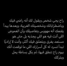 Short Quotes Love, Love Smile Quotes, Pretty Quotes, Love Quotes For Him, Snap Quotes, True Quotes, Words Quotes, Funny Study Quotes, Funny Arabic Quotes
