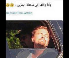 So fucken true Arabic Memes, Arabic Funny, Funny Arabic Quotes, Some Funny Jokes, Really Funny Memes, Lol, Sailor Moon Funny, Funny Snaps, English Jokes