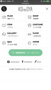 iPhoneデザインボックス - 京都・大阪・奈良・姫路・岡山で七五三などの子供写真 【KOtoOYA】のスマートフォンサイトデザイン