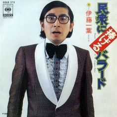 Japanese Records and Something Omiyage Spit Take, Cover Band, Hello Ladies, Comic Panels, Album Covers, Vinyl Records, Pop Culture, Old Ads, Pin Up