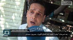 مصر العربية |#شاهد| بعد تصريحات #محلب بإنتهاء أزمة انقطاع #الكهرباء ..مصريون: #محصلش