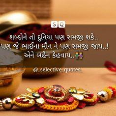 No photo description available. Sweet Sister Quotes, Brother Sister Quotes, Best Quotes, Love Quotes, Funny Quotes, Gujarati Photo, Rakhi Quotes, Raksha Bandhan Photos, Happy Rakshabandhan