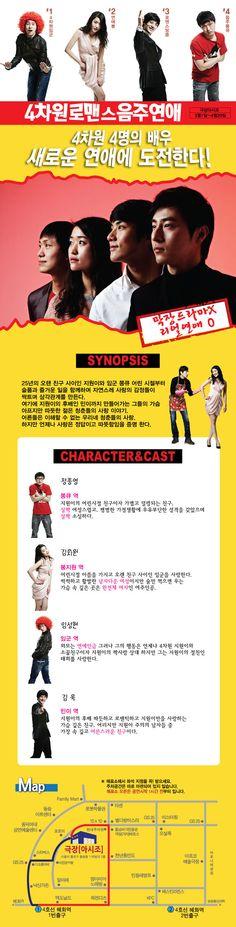 연극 <4차원 로맨스 음주연애>  http://cafe.daum.net/culturepia/RhHW/11