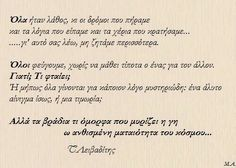 Smart Quotes, Me Quotes, Word Out, Greek Quotes, Poetry Quotes, Deep Thoughts, Wise Words, Philosophy, Texts