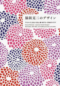 脇阪克二のデザイン: design of Katsuji Wakisaka (Marimekko, Japanese Textile Designer) : book cover