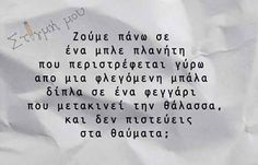 Θαύματα Favorite Quotes, Best Quotes, Life Quotes, Greek Quotes, Sweet Words, More Than Words, English Quotes, Quote Prints, Happy Thoughts