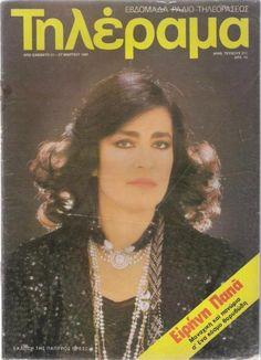Ειρήνη Παππά Irene Papas, Old Greek, Magazine Covers, Magazines, Childhood, History, Retro, Face, Vintage