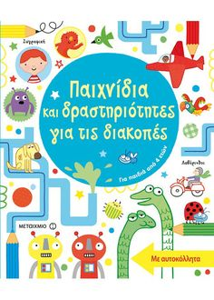 Kombucha, Books To Read, Advertising, Comics, Gifts, Stuff To Buy, Cover, Google, Baby