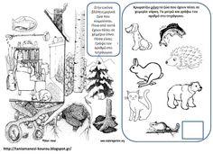 Δραστηριότητες, παιδαγωγικό και εποπτικό υλικό για το Νηπιαγωγείο: Ζώα σε Χειμερία Νάρκη: Εξάσκηση Παρατηρητικότητας και Αρίθμηση Animals That Hibernate, Animal Habitats, Comics, School, Winter, Blog, Crafts, Winter Time, Comic Book