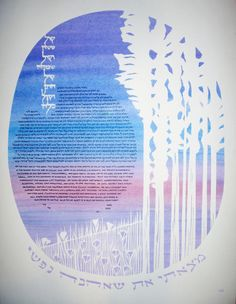 Papercut Art Ketubah  Redwoods and California Poppies by jerise, $475.00