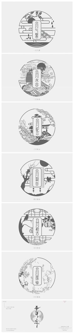 Japonism Typography and Illustration Chinese Logo, Chinese Typography, Chinese Design, Asian Design, Japanese Graphic Design, Chinese Style, Lettering, Typography Logo, Typography Design