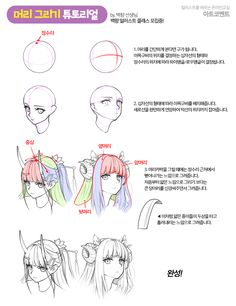 Drawing Hair Tutorial, Manga Drawing Tutorials, Art Tutorials, Sketch Poses, Drawing Poses, Drawing Tips, Body Tutorial, Manga Tutorial, Learn To Draw Anime