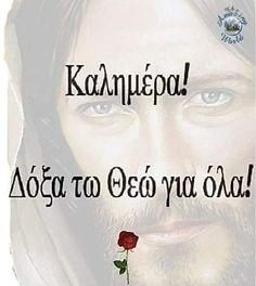 Greek Beauty, Greek Quotes, Jesus Quotes, Good Morning, Prayers, Humor, Words, Orthodox Easter, Saints